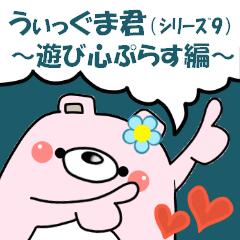 うぃっぐま君~遊び心ぷらす編~