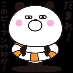 ゆる~く毒づくパンダ2