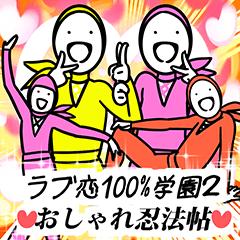 マジ恋100%学園2おしゃれ忍法帖