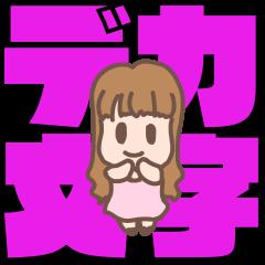 デカ文字ガールズ2【よく使う言葉・SD版】