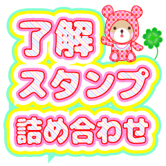 "Baby Bear ""了解スタンプ詰め合わせ"""