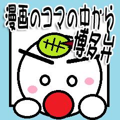 博多弁!博多福岡九州スタンプ!