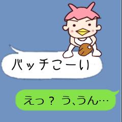 吹き出し編かっぱな俺(大阪人)