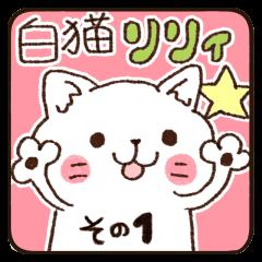 □■白猫リリィ■□その1