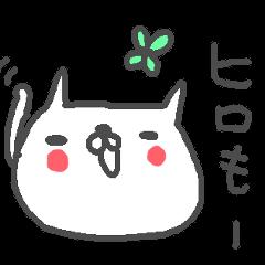 <ひろさん>基本セット Hiro cute cat