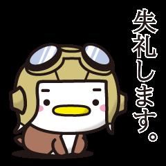 敬語と丁寧な日常編・スズメのちゅん(5)