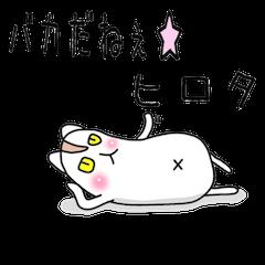 ヒロタ‼︎を応援しようぜ☆