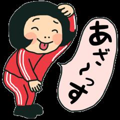 陽気な☆赤ジャージ乙女