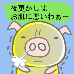 吹き出し【幸せ?!の黄色いオネエぶた。】