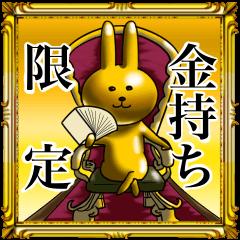 最高級プレミアム金色のウサギ 600円