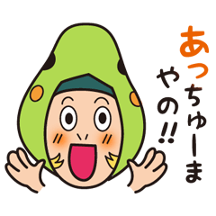 福井弁で話そっさ! ママ編