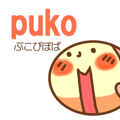 [LINEスタンプ] puko・ぷこぴぽぱ