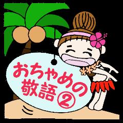 ハワイアンガールおちゃめの敬語編2