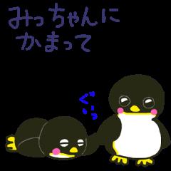 みっちゃんが送るスタンプ【タグ設定対応】