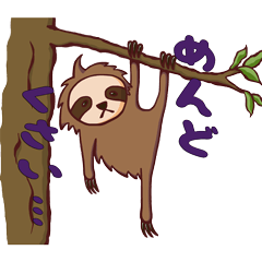 なまけ者のナマケモノ