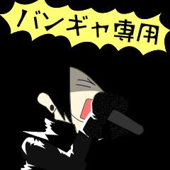 バンギャ&ギャ男専用