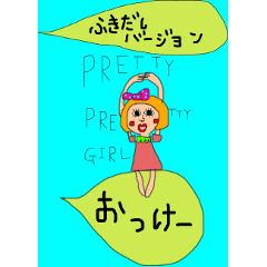 ふきだし pretty pretty girl