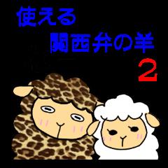 使える関西弁の羊2