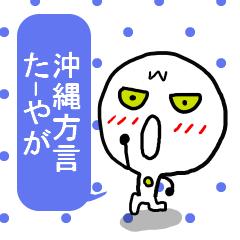 沖縄方言た-やが