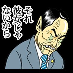 日本拝金党 NOと言える政党編