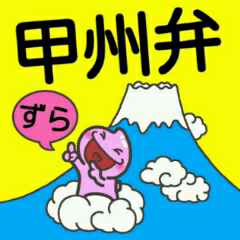 ももぴぃ~【甲州弁in山梨県編】