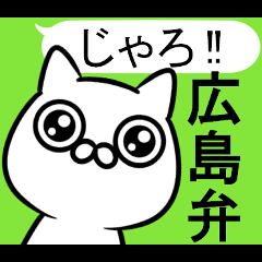広島弁ネコ(吹き出しver)