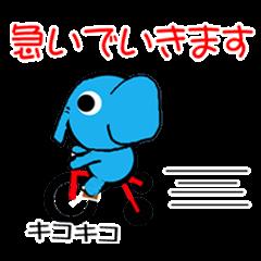 青い象の日常【あいさつパック】