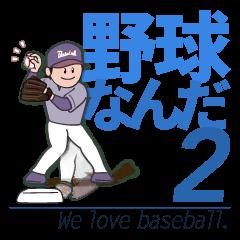 野球なんだ2 よく使う言葉