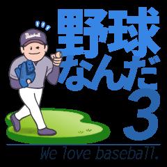 野球なんだ3 シンプル&スタンダード