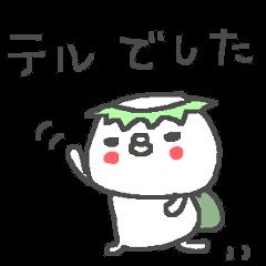 てるちゃんズ基本セットTeru cute kappa