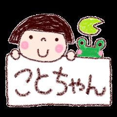 ことちゃん vo.18