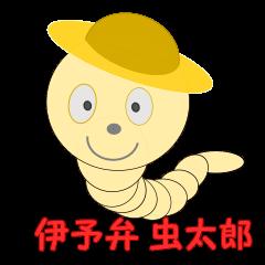 伊予弁 チュウ太郎