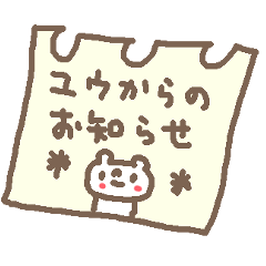 ゆうちゃんズ基本セットYou cute bear
