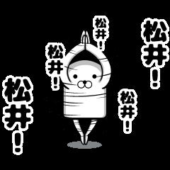私、松井ですが…(スタンプ/40個)
