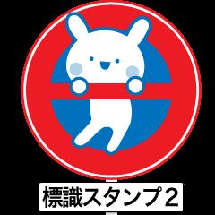 クマとウサギの標識スタンプ2