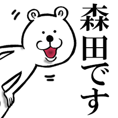 [LINEスタンプ] 森田さんが使うスタンプ