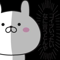 関西弁で毒づくうさぎ