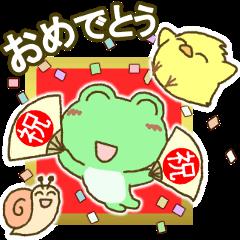 祝!おめでとう!かわいいカエルのスタンプ