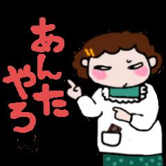 [LINEスタンプ] およよなおかん(関西弁) (1)