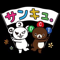 ドリクマ&ワルクマ