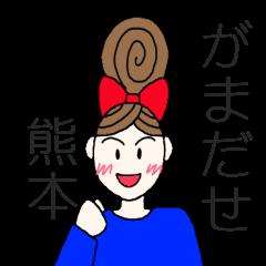 きこちゃん(熊本弁)part2
