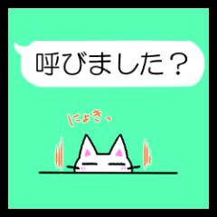 にゃうちゃんスタンプ3(敬語付き)