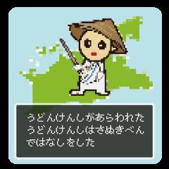 うどん剣士(讃岐弁)