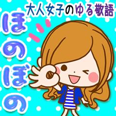 [LINEスタンプ] 【大人女子のゆる敬語!】ほのぼのカノジョ (1)