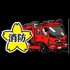 我ら消防団