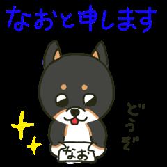 なおちゃんが送る柴犬スタンプ【タグ対応】