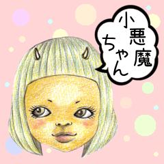 kawaii 小悪魔ちゃん
