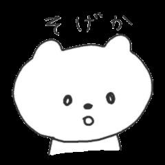 鳥取県の米子弁を話すくまちゃん