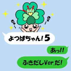 よつばちゃん!5(ふきだしVer.)
