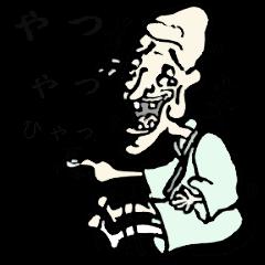 ゆる水墨「シゲじぃ」